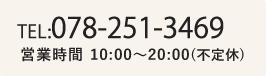 TEL:078-251-3469 営業時間 10:00~20:00(不定休)