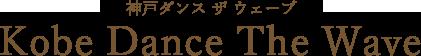 神戸ダンス ザ ウェーブ
